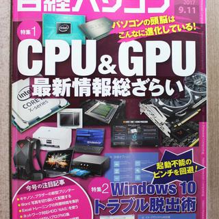 日経パソコン(2017年発行の5冊)