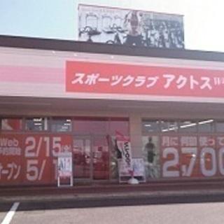フィットネス業界驚愕の月会費2,700円で使い放題!! 5/1(水...