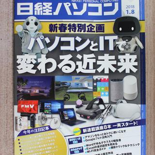 日経パソコン(2018年1~3月発行の5冊)