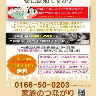 北海道新聞様・TBS様御取材ありがとうございました。自殺・孤独死...