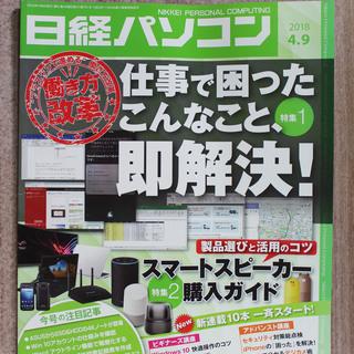 日経パソコン(2018年4~6月発行の5冊)