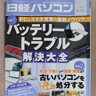 日経パソコン(2018年6~8月発行の4冊)