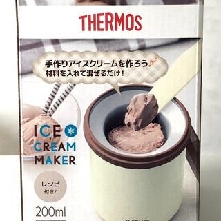 アイスクリームメーカー(THERMOS)