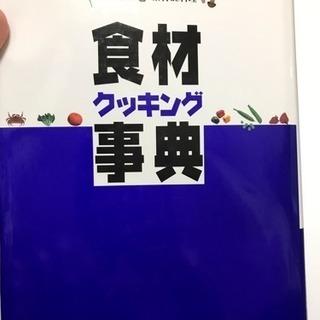 食材クッキング辞典(300円に値引きします!)