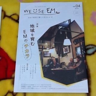 【0円】雑誌、EMの冊子 2018年12月発行の4号