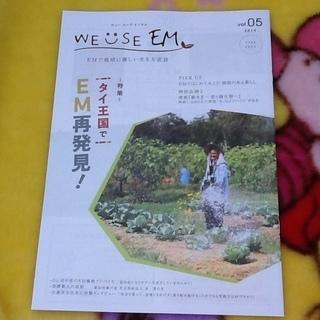 【0円】雑誌、EMの冊子 2019年3月発行のvol.5
