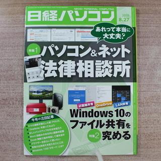 日経パソコン(2018年8~10月発行の4冊)