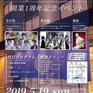 【入場無料・限定70名】アリストンホテル京都十条、5/19(日)オ...