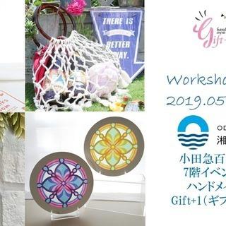 5/9-14-ODAKYU湘南GATE/7階イベントスクエア/ワ...