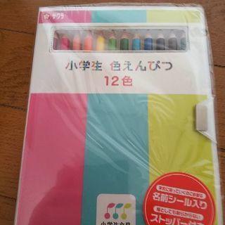 小学生 色えんぴつ 12色