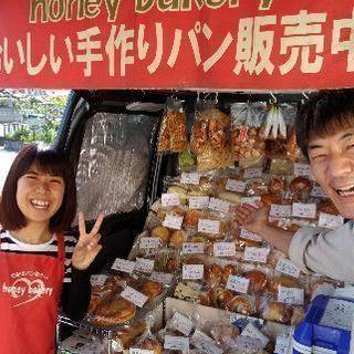 【平均月収35万】飲食業(パン屋)なのに⁉️土日&大型連休あり👍...