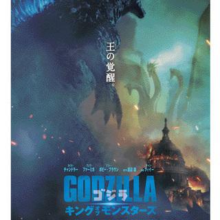 三島スカイウォークと映画『ゴジラ キング・オブ・モンスター…