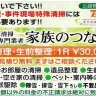 北海道新聞様・TBS様御取材ありがとうございました。害虫・害獣駆...