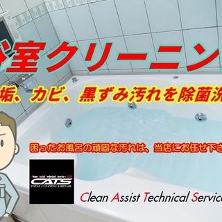 大掃除キャンペーン!旭川(令和2年度版)ハウスクリーニング