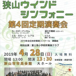 狭山ウインドシンフォニー 第4回定期演奏会のお知らせ