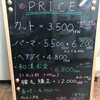 和漢おばさんの店、カットハウスマリー − 北海道