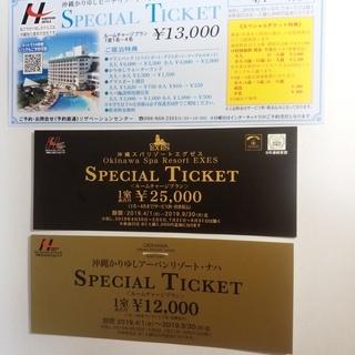 沖縄旅行 沖縄かりゆしホテル 宿泊優待券 格安 国際通り ビーチ