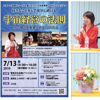 日本一の速読スクールを作り上げた女性起業家・平井ナナエ講演…
