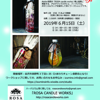 ROSA CANDLE WORKS & Atelier泉野 ハー...