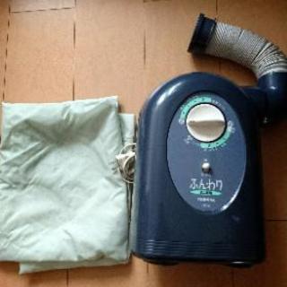 布団乾燥機 TOSHIBA