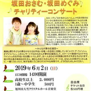 ~みんなが夢の応援団~ 坂田おさむ&坂田めぐみ チャリティーコンサート