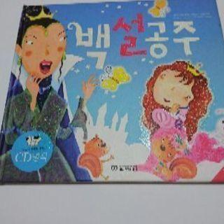 韓国語 白雪姫 CD付き