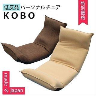 日本製 低反発パーソナルチェア 一人掛けソファー 座椅子KOBO 未使用