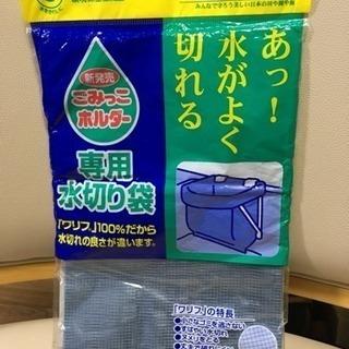 ごみっこホルダー専用水切り袋