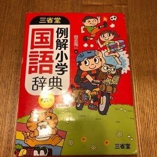 小学生 国語辞典 ワイド版