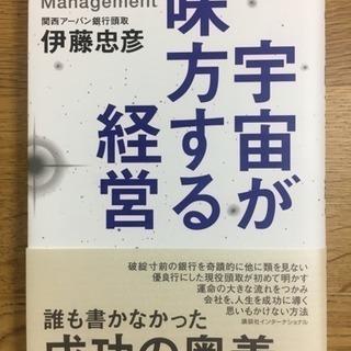 【書籍】「宇宙が味方する経営」伊藤忠彦著(定価1728円)