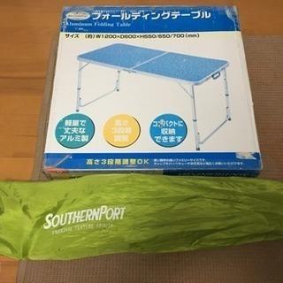 【交渉中】southernport製 折りたたみテーブル  チェア