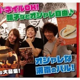 週2日~OK!茅ヶ崎で話題!!湘南のおしゃれバル