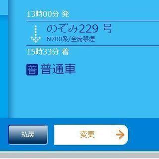 GW初日4/27(土) 新幹線 東京13:00→新大阪15:33...