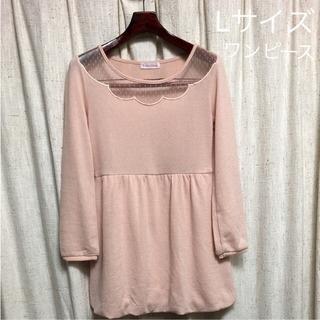 Lサイズ ワンピース ピンク色 胸元レース