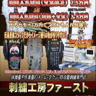 卒ラン、特攻服刺繍専門店☆期間限定半額キャンペーン刺繍入れ放題☆
