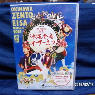 沖縄全島エイサーまつり 第60回記念大会dvd