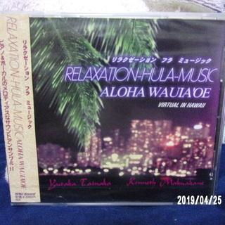 新品 リラクゼーション フラ ミュージック「 ALOHA WAU...