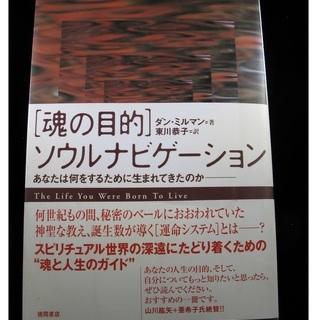 ダン・ミルマン著 魂の目的 ソウルナビゲーションの本を売り…