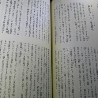 ダン・ミルマン著 魂の目的 ソウルナビゲーションの本を売ります 全505ページ - 本/CD/DVD