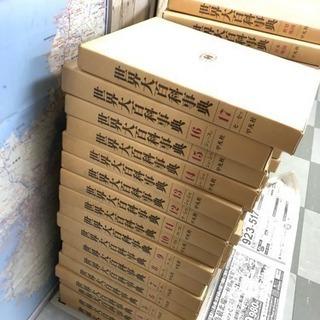 世界大百科事典 日本地図 世界地図 35冊