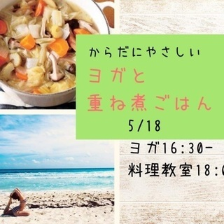 ☆ヨガと料理教室☆