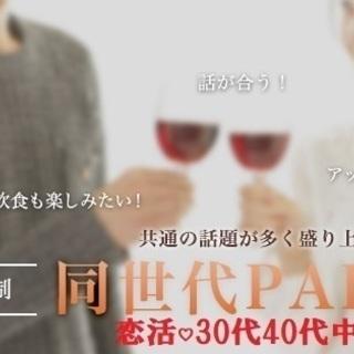【恋活♡同世代PARTY♡30代40代中心】5月2日(木)15時♡...