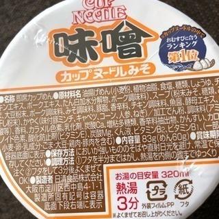 レア‼️カップヌードル味噌4個セット