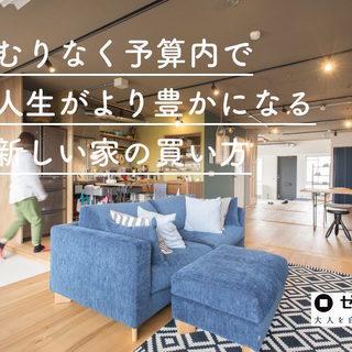 求人!最高の顧客満足で業界日本1位を目指す不動産仲介