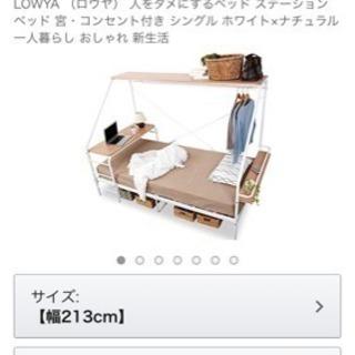 ベッド 使用1ヶ月 無料譲渡