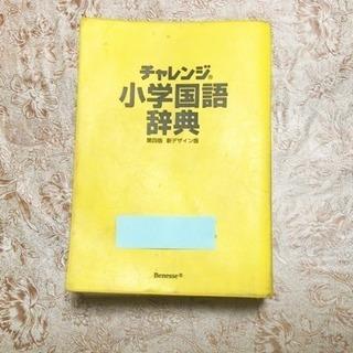 小学国語辞典 ベネッセチャレンジ第4版