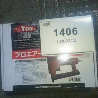新品未使用品  業務用  エアータッカー&ステープル10000本セット