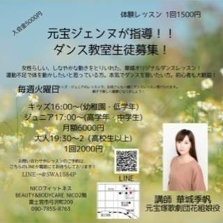 元宝ジェンヌ華城季帆オリジナルジャズダンス生徒募集!