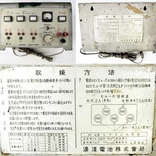 ユアサバッテリー充電器 1963製造