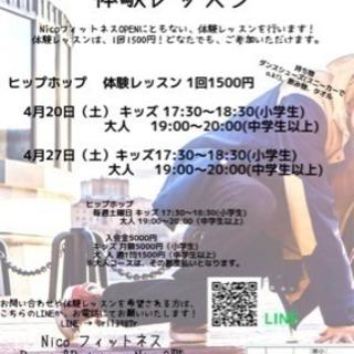 ヒップホップ体験会開催!